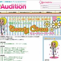 beauty Circus